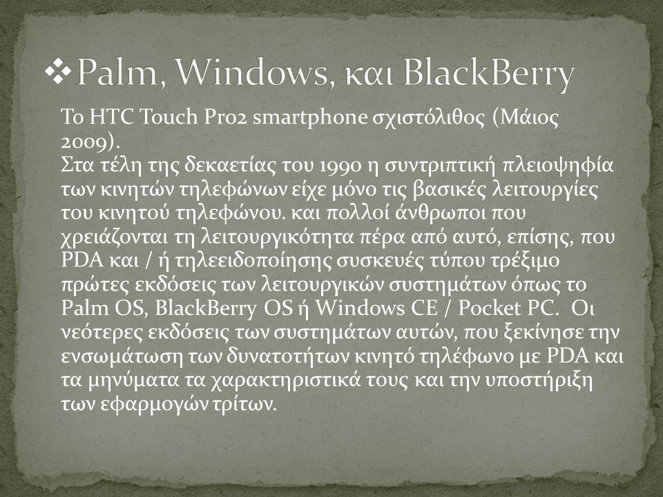 Palm, Windows, και BlackBerry