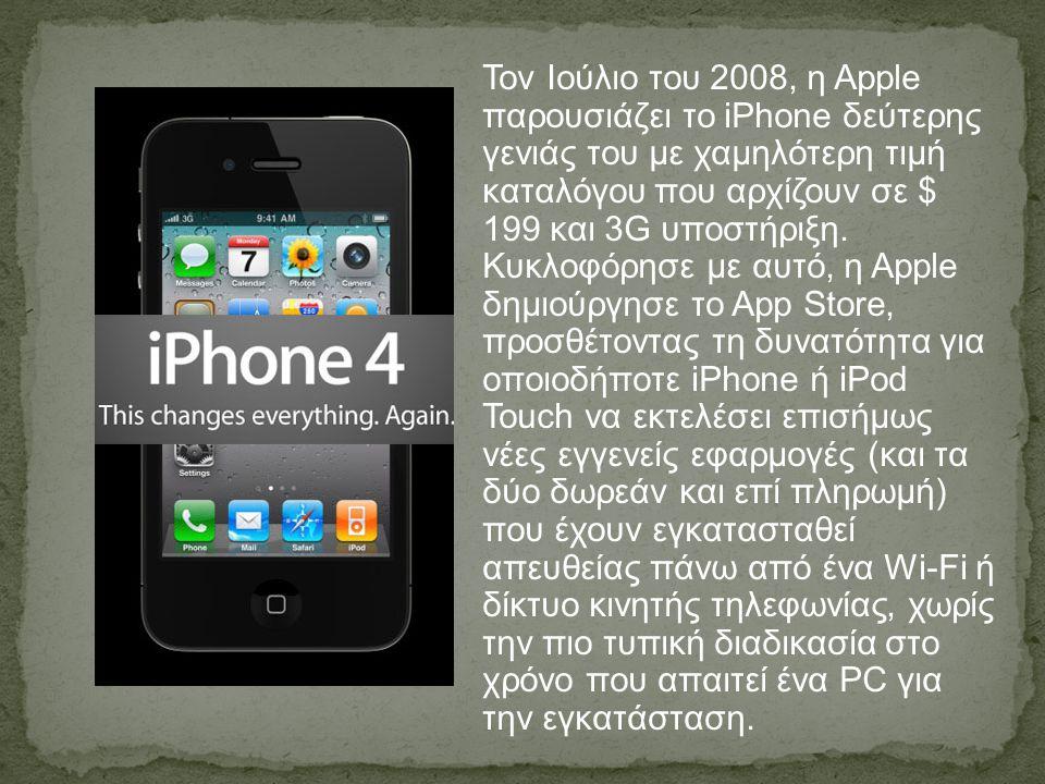 Τον Ιούλιο του 2008, η Apple παρουσιάζει το iPhone δεύτερης γενιάς του με χαμηλότερη τιμή καταλόγου που αρχίζουν σε $ 199 και 3G υποστήριξη.
