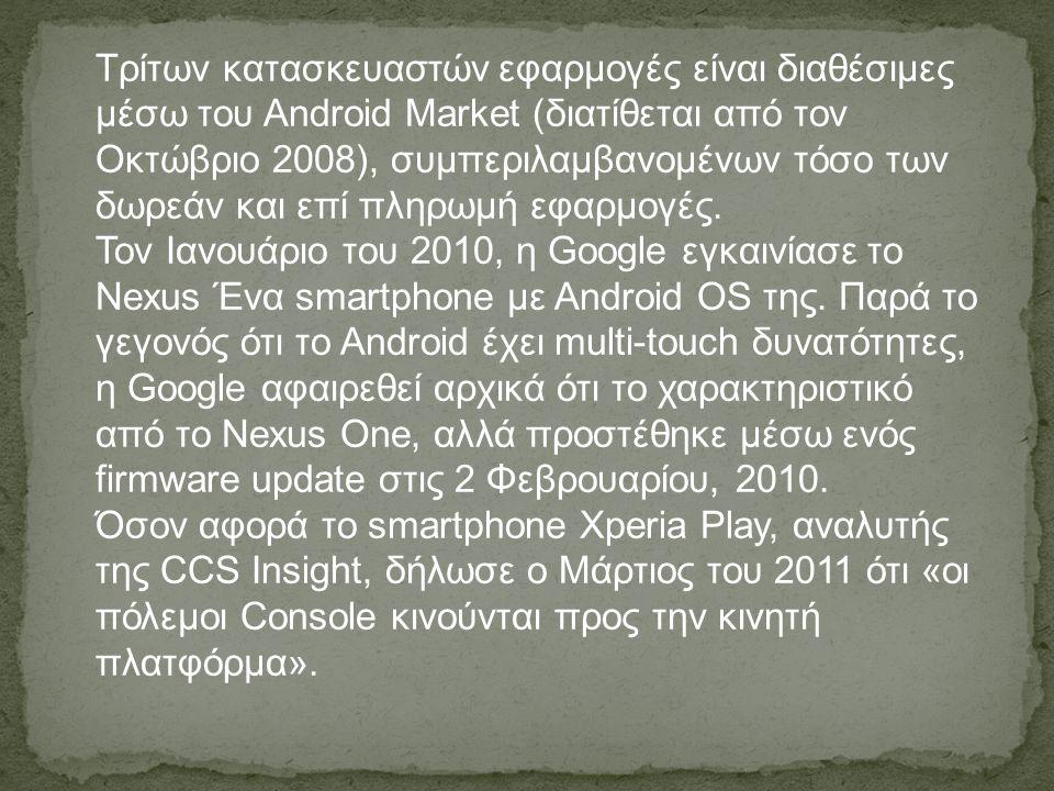 Τρίτων κατασκευαστών εφαρμογές είναι διαθέσιμες μέσω του Android Market (διατίθεται από τον Οκτώβριο 2008), συμπεριλαμβανομένων τόσο των δωρεάν και επί πληρωμή εφαρμογές.