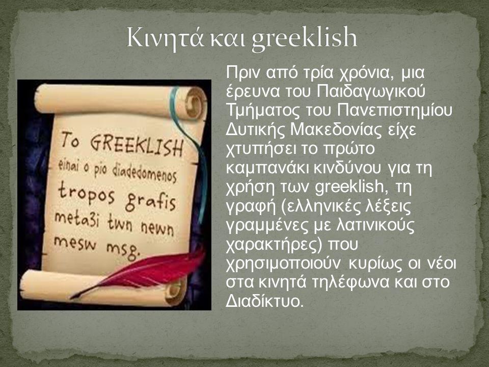 Κινητά και greeklish