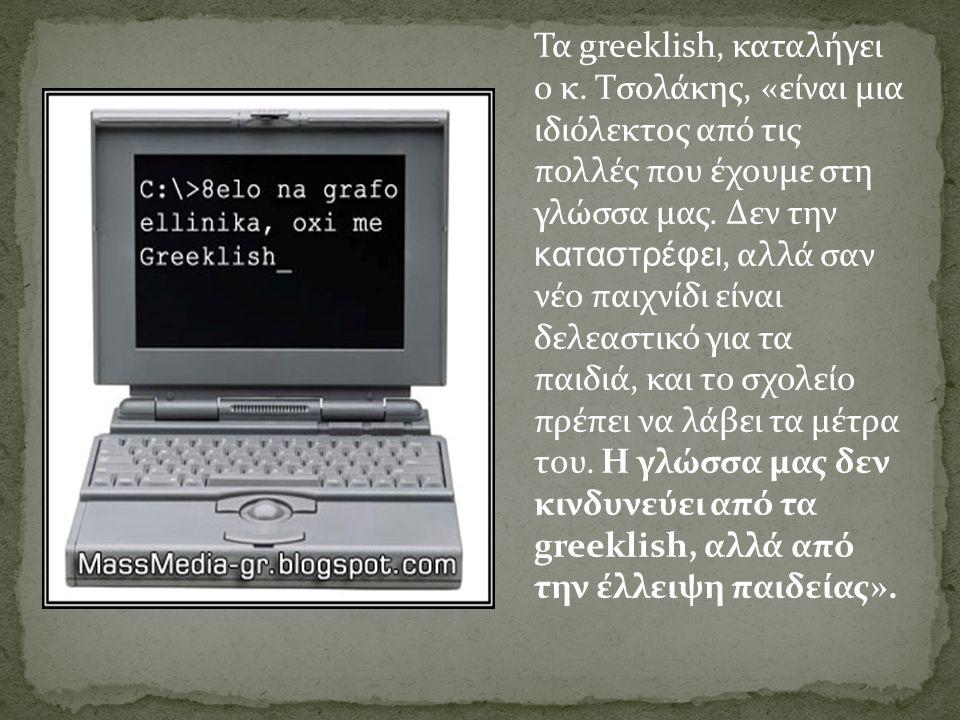 Τα greeklish, καταλήγει ο κ