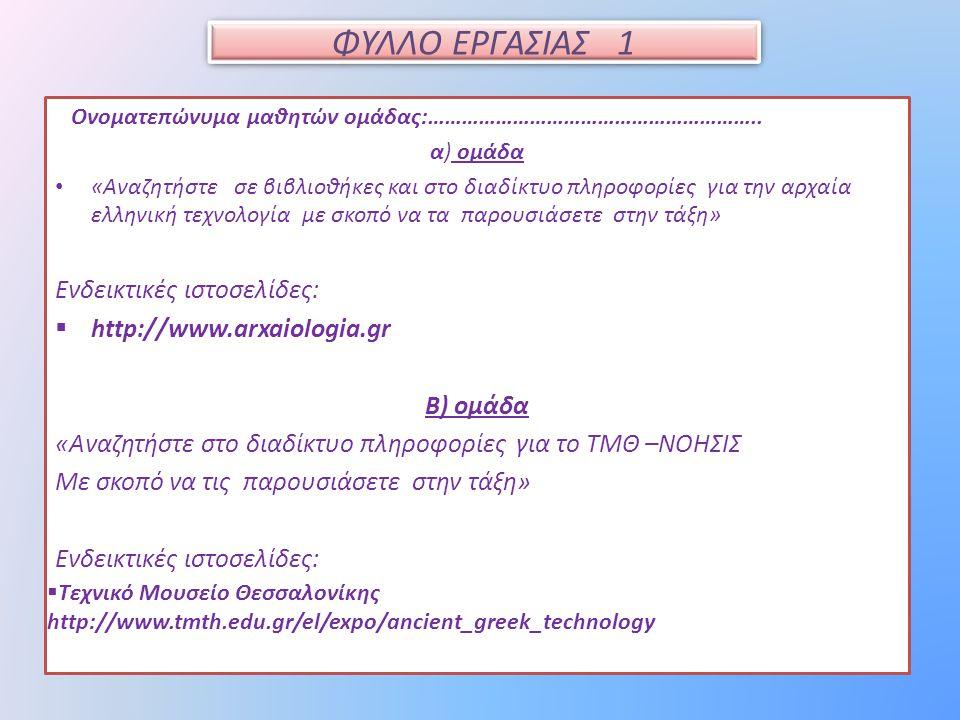 ΦΥΛΛΟ ΕΡΓΑΣΙΑΣ 1 Ενδεικτικές ιστοσελίδες: http://www.arxaiologia.gr