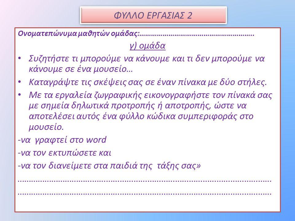 ΦΥΛΛΟ ΕΡΓΑΣΙΑΣ 2 γ) ομάδα
