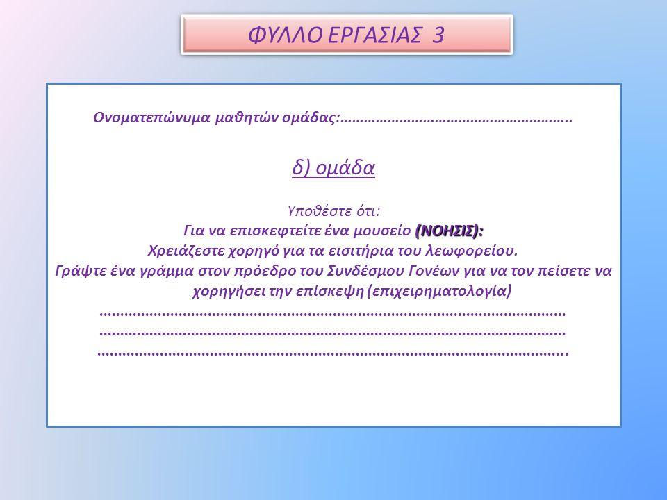 ΦΥΛΛΟ ΕΡΓΑΣΙΑΣ 3 δ) ομάδα