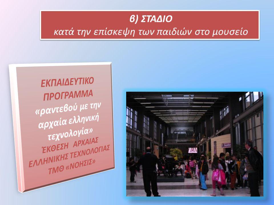 β) ΣΤΑΔΙΟ κατά την επίσκεψη των παιδιών στο μουσείο