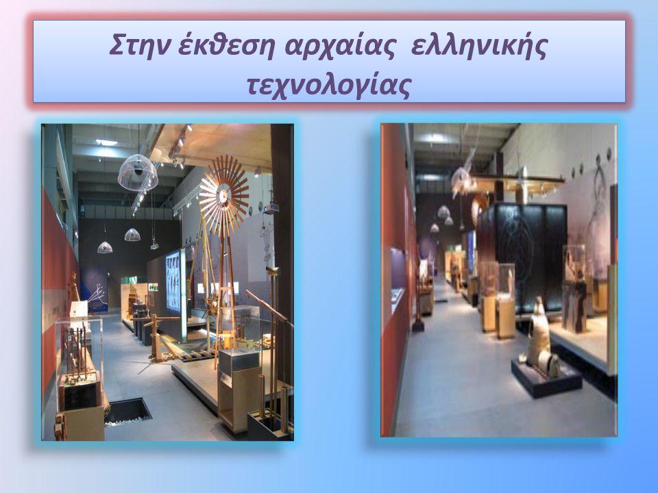 Στην έκθεση αρχαίας ελληνικής τεχνολογίας