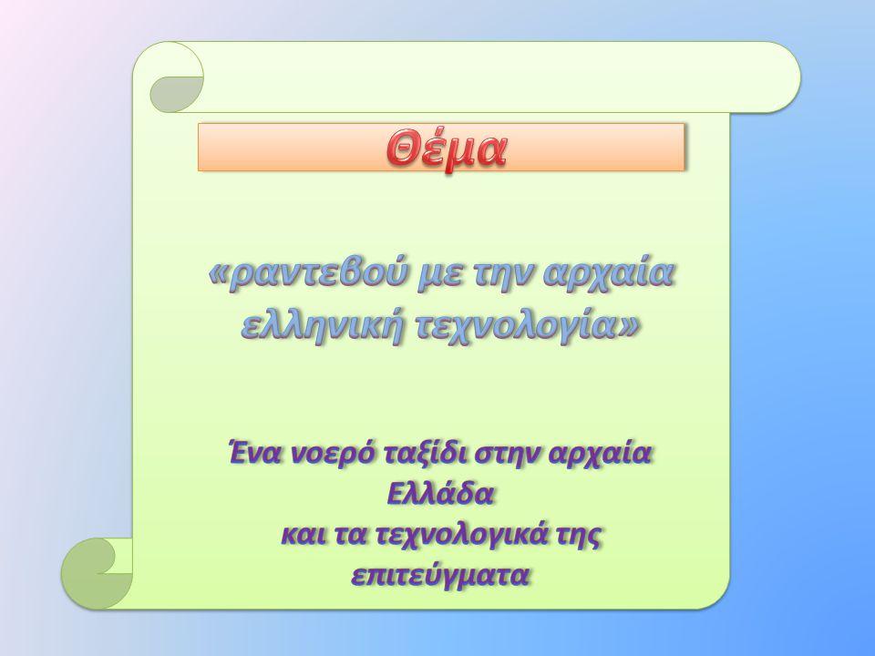 Θέμα «ραντεβού με την αρχαία ελληνική τεχνολογία»