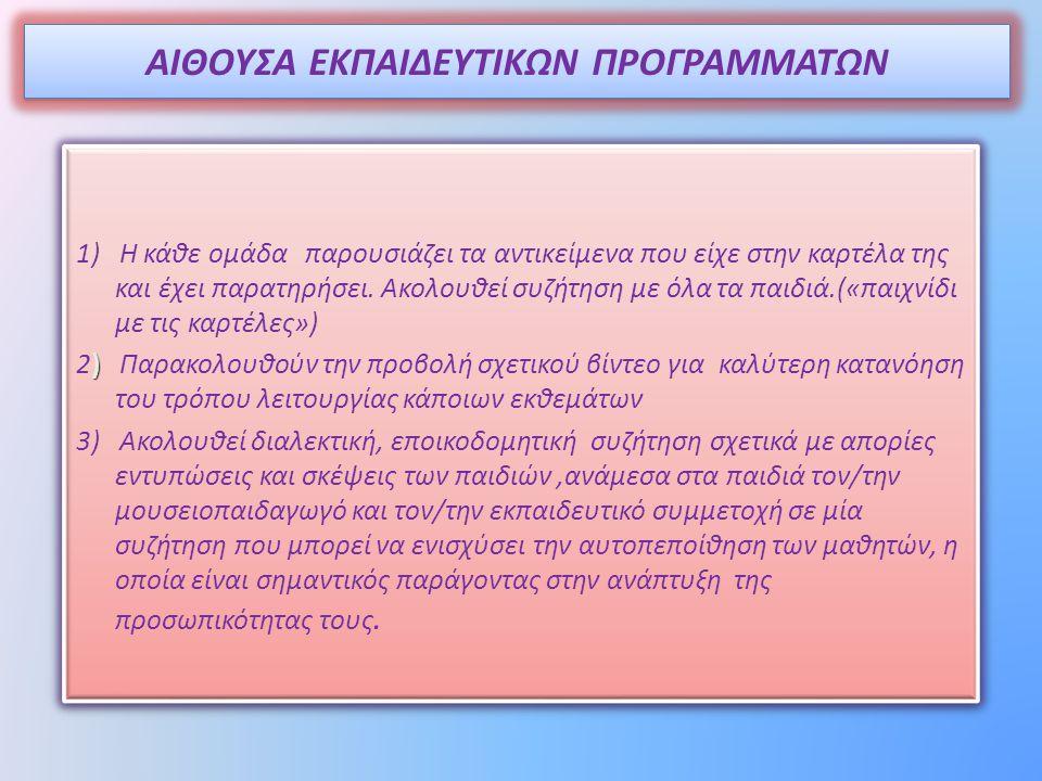 ΑΙΘΟΥΣΑ ΕΚΠΑΙΔΕΥΤΙΚΩΝ ΠΡΟΓΡΑΜΜΑΤΩΝ