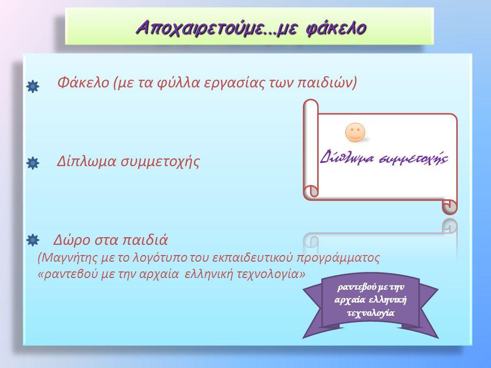 ραντεβού με την αρχαία ελληνική τεχνολογία