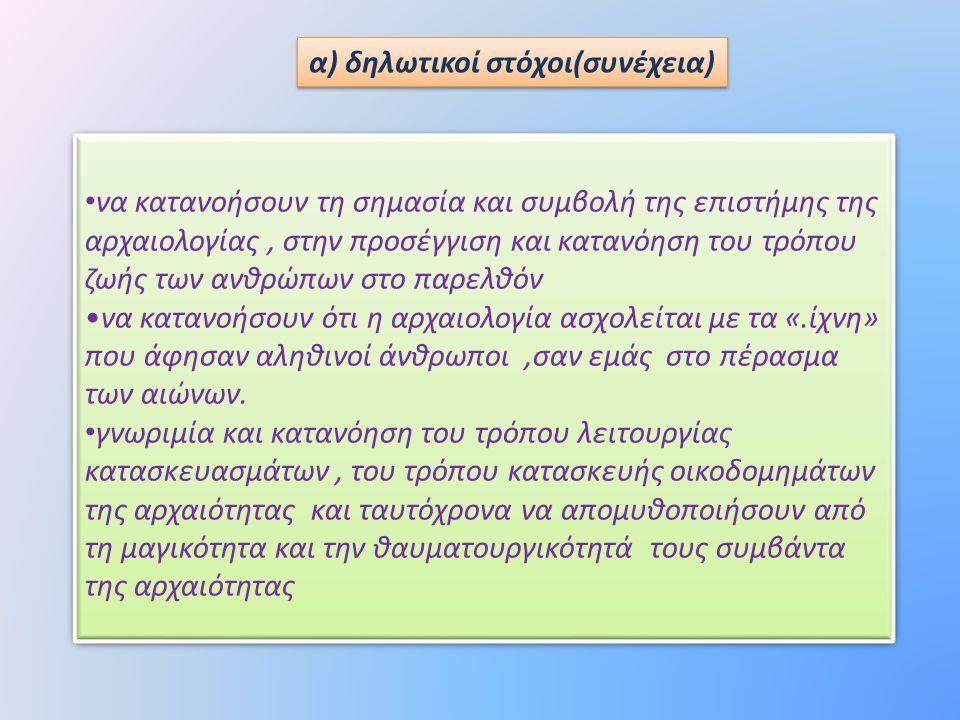 α) δηλωτικοί στόχοι(συνέχεια)