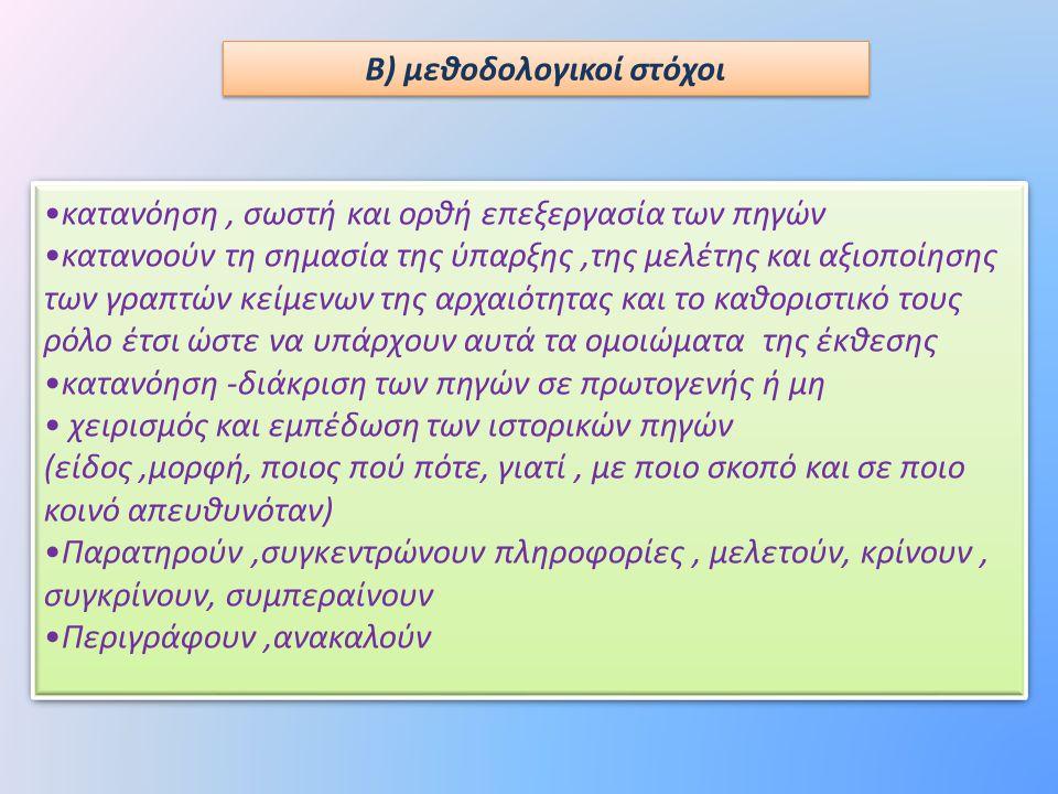 Β) μεθοδολογικοί στόχοι