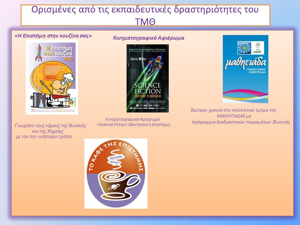 Ορισμένες από τις εκπαιδευτικές δραστηριότητες του ΤΜΘ