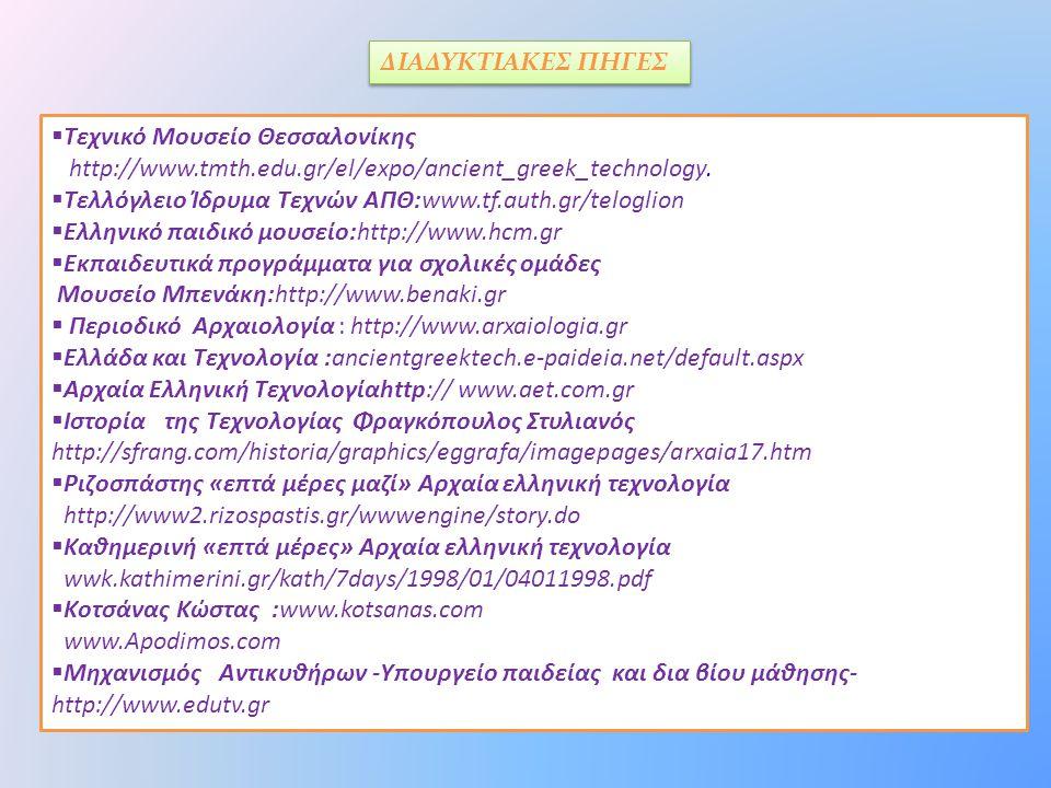 ΔΙΑΔΥΚΤΙΑΚΕΣ ΠΗΓΕΣ Τεχνικό Μουσείο Θεσσαλονίκης. http://www.tmth.edu.gr/el/expo/ancient_greek_technology.
