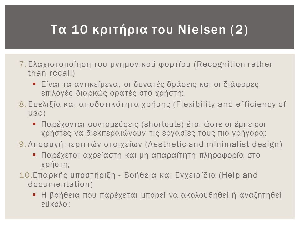 Τα 10 κριτήρια του Nielsen (2)