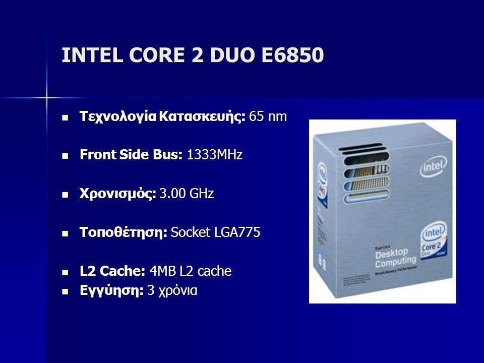 INTEL CORE 2 DUO E6850 Τεχνολογία Κατασκευής: 65 nm