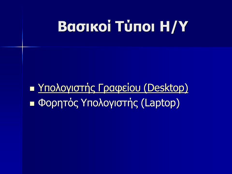 Βασικοί Τύποι Η/Υ Υπολογιστής Γραφείου (Desktop)