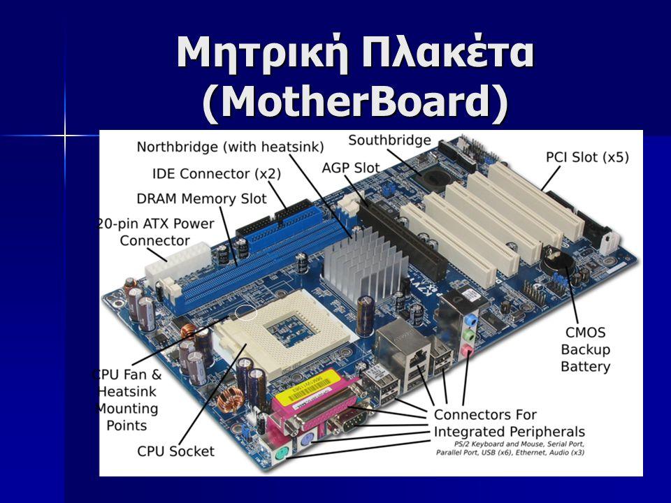 Μητρική Πλακέτα (MotherBoard)