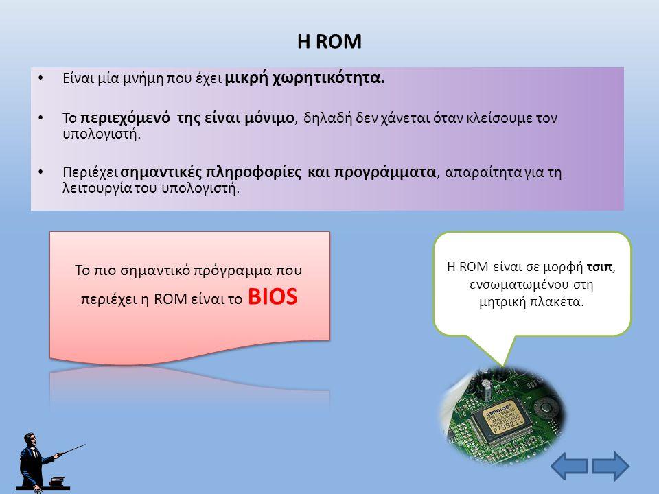Η ROM Το πιο σημαντικό πρόγραμμα που περιέχει η ROM είναι το BIOS