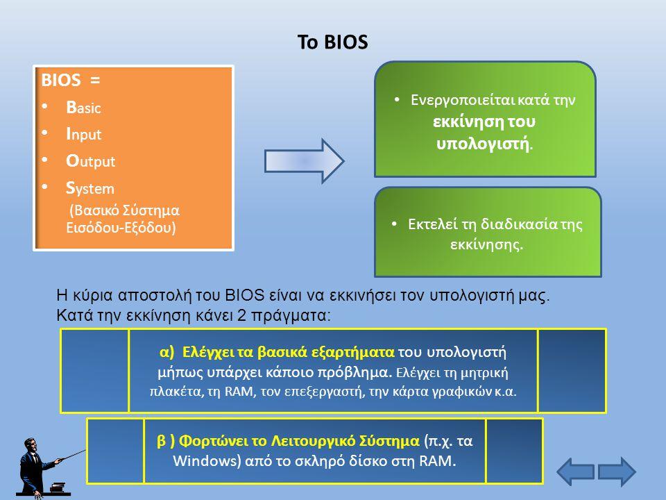Το BIOS BIOS = Basic Input Output System