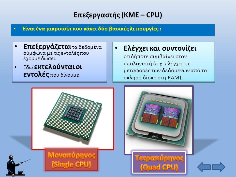 Επεξεργαστής (KME – CPU)
