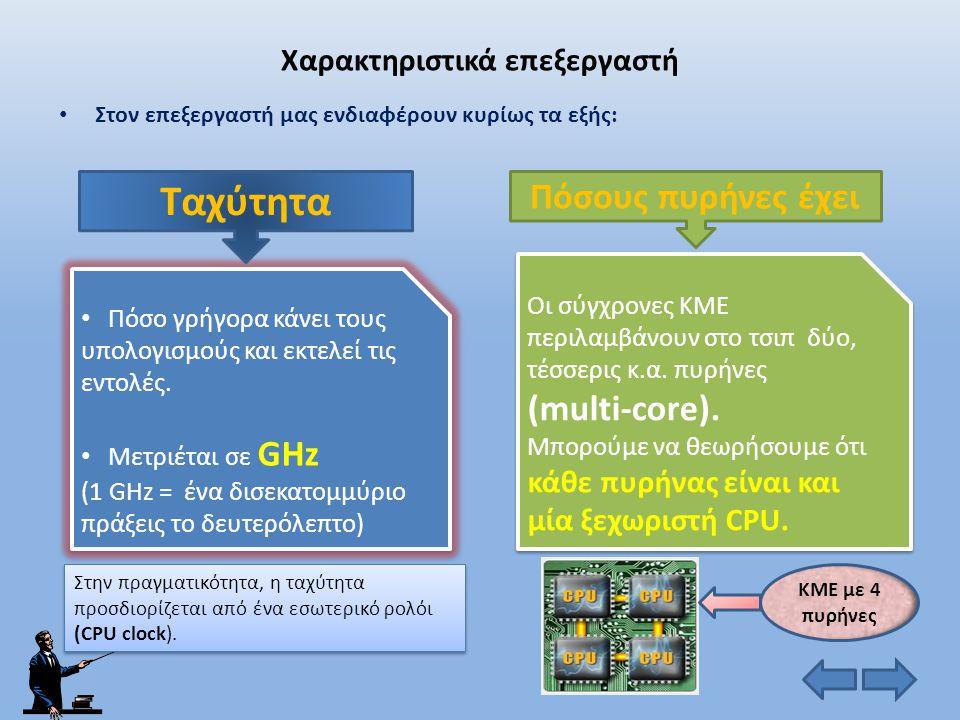 Χαρακτηριστικά επεξεργαστή