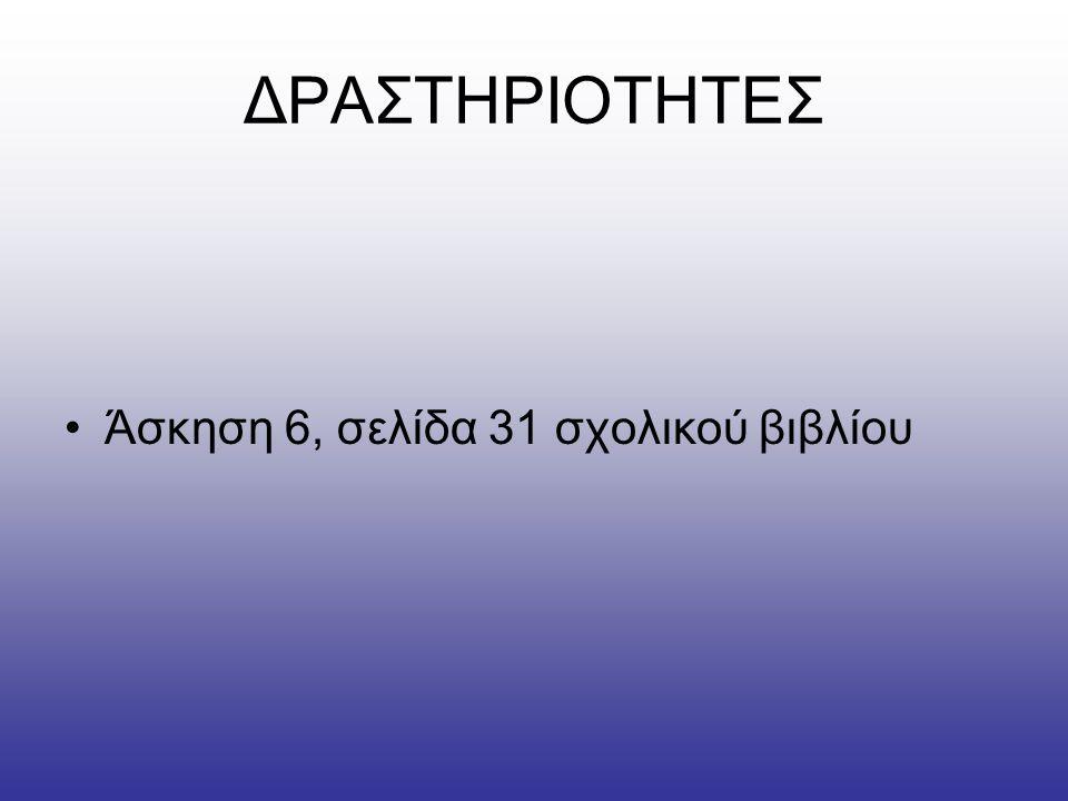 ΔΡΑΣΤΗΡΙΟΤΗΤΕΣ Άσκηση 6, σελίδα 31 σχολικού βιβλίου