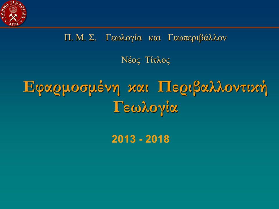 Π. Μ. Σ. Γεωλογία και Γεωπεριβάλλον Νέος Τίτλος Εφαρμοσμένη και Περιβαλλοντική Γεωλογία