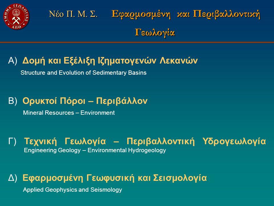 Νέο Π. Μ. Σ. Εφαρμοσμένη και Περιβαλλοντική Γεωλογία