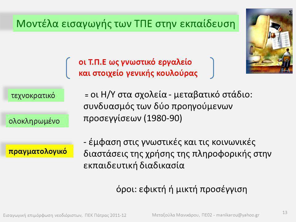 Μοντέλα εισαγωγής των ΤΠΕ στην εκπαίδευση
