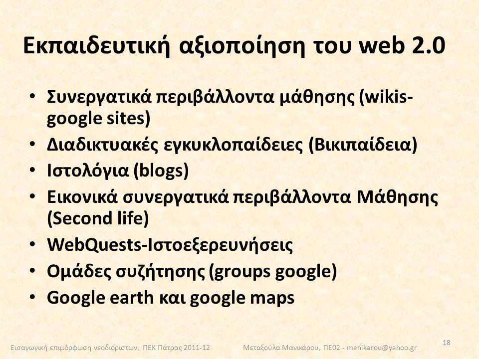Εκπαιδευτική αξιοποίηση του web 2.0