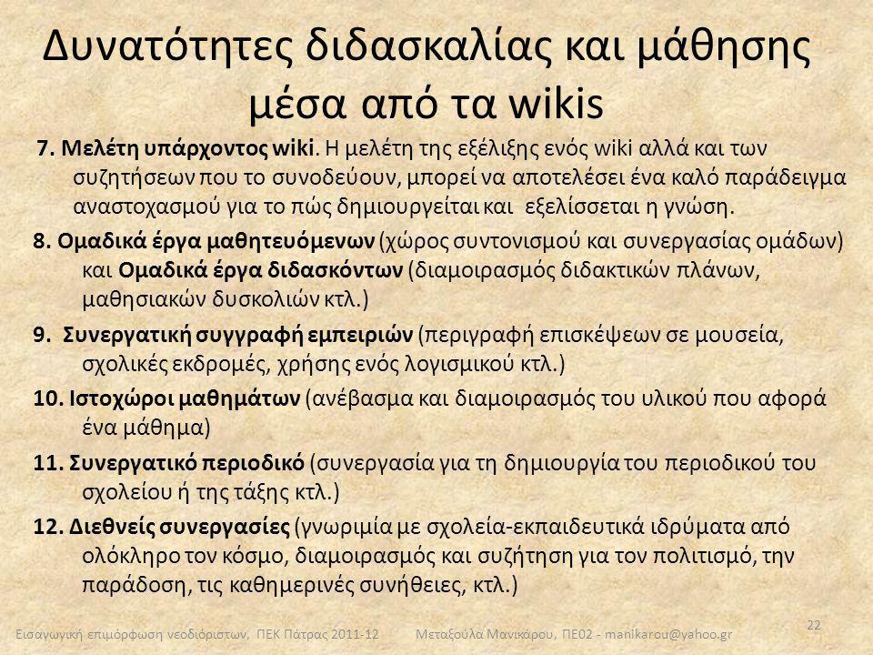 Δυνατότητες διδασκαλίας και μάθησης μέσα από τα wikis