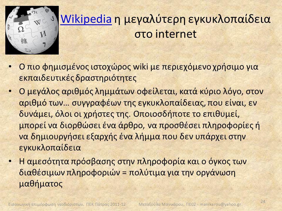 Wikipedia η μεγαλύτερη εγκυκλοπαίδεια στο internet