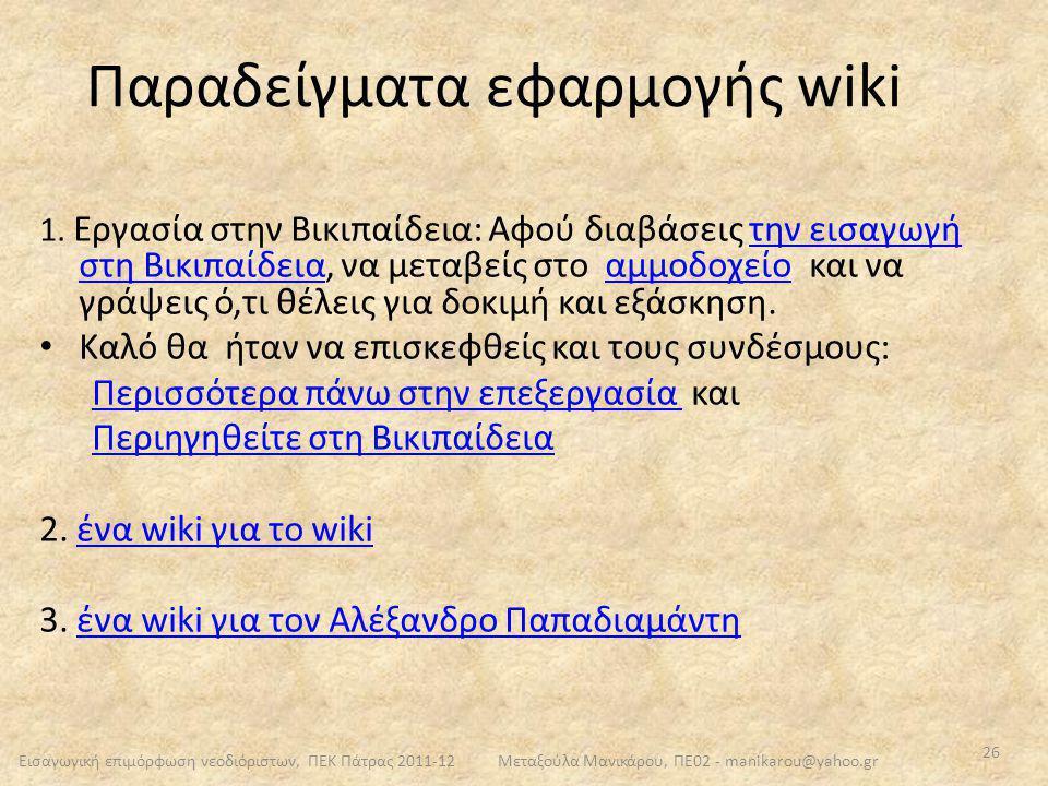 Παραδείγματα εφαρμογής wiki