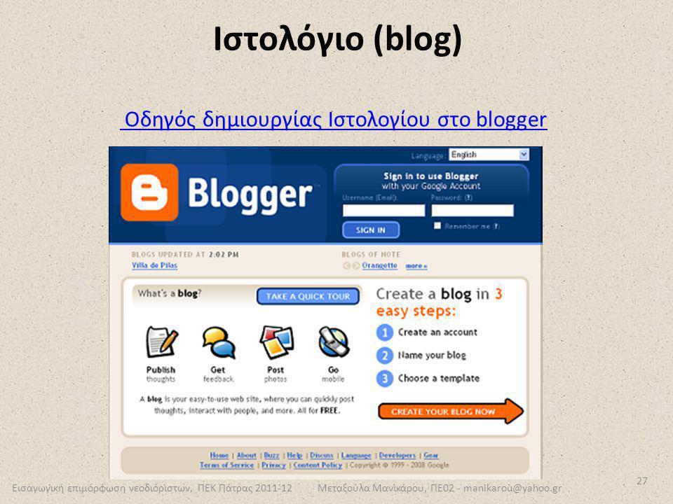 Ιστολόγιο (blog) Οδηγός δημιουργίας Ιστολογίου στο blogger