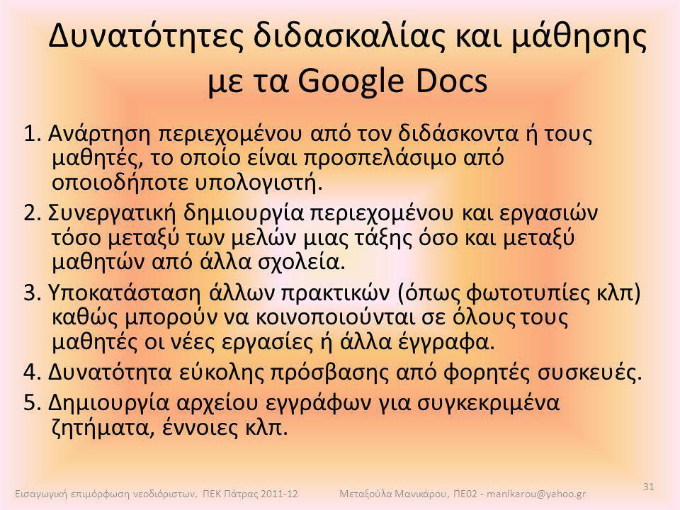 Δυνατότητες διδασκαλίας και μάθησης με τα Google Docs