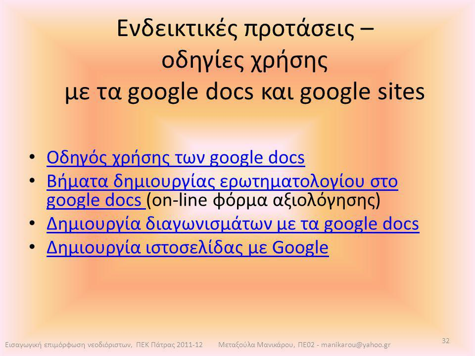 Μεταξούλα Μανικάρου, ΠΕ02 - manikarou@yahoo.gr