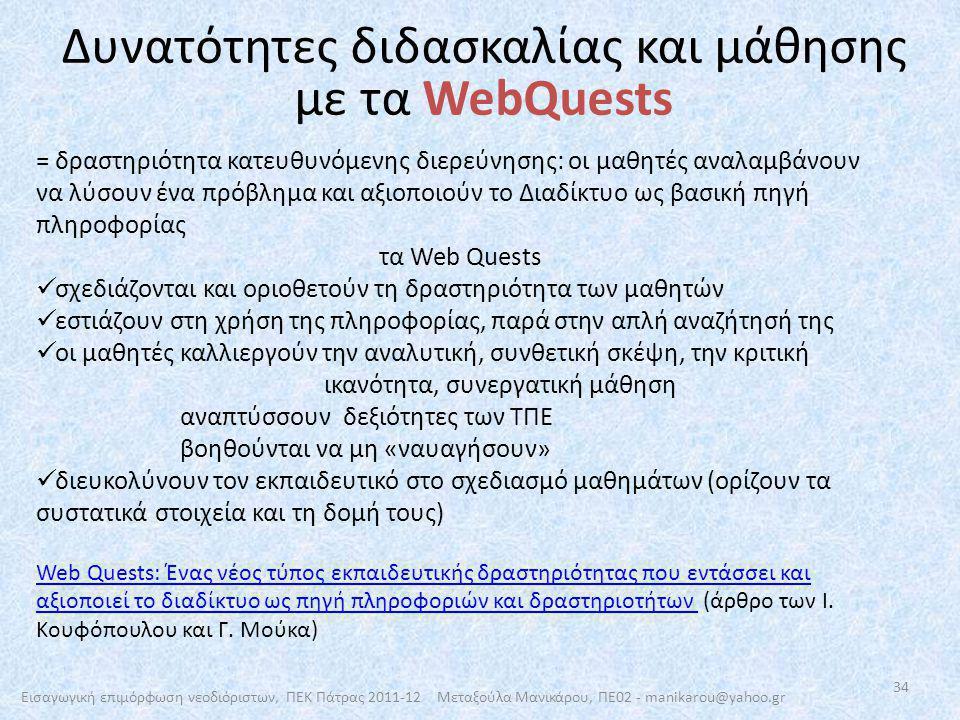 Δυνατότητες διδασκαλίας και μάθησης με τα WebQuests