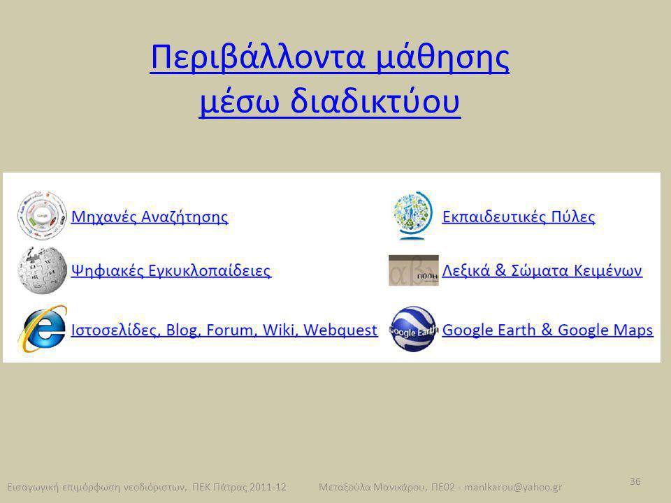 Περιβάλλοντα μάθησης μέσω διαδικτύου