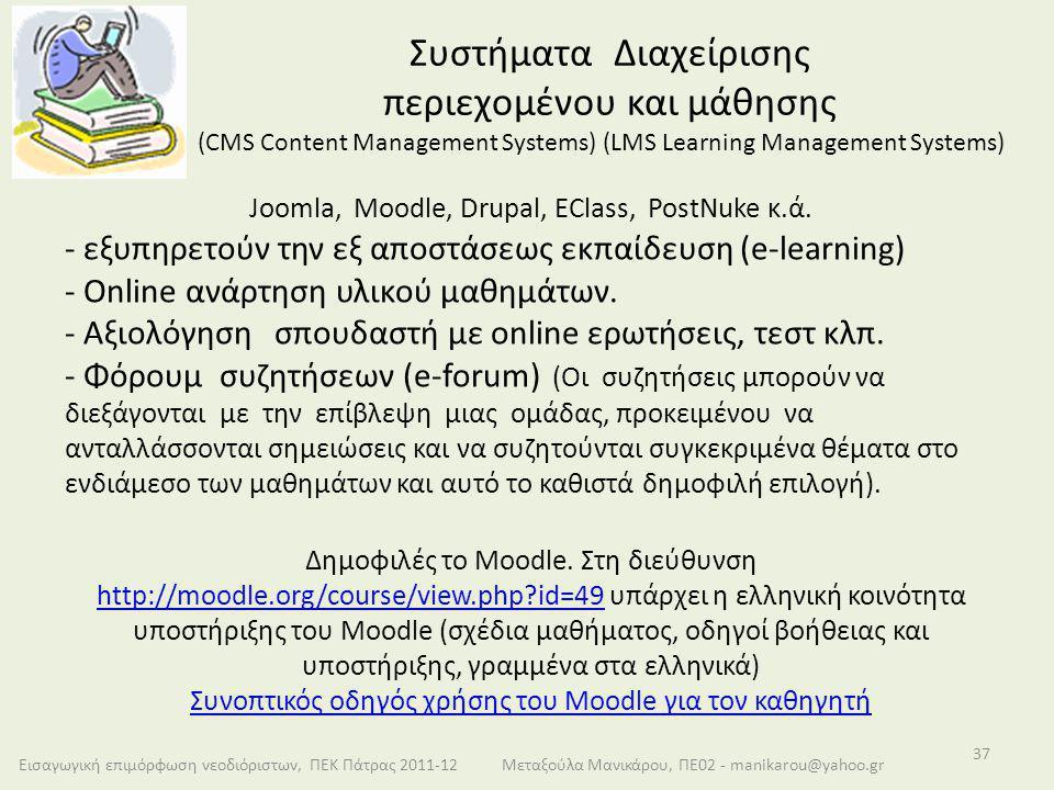 Συστήματα Διαχείρισης περιεχομένου και μάθησης