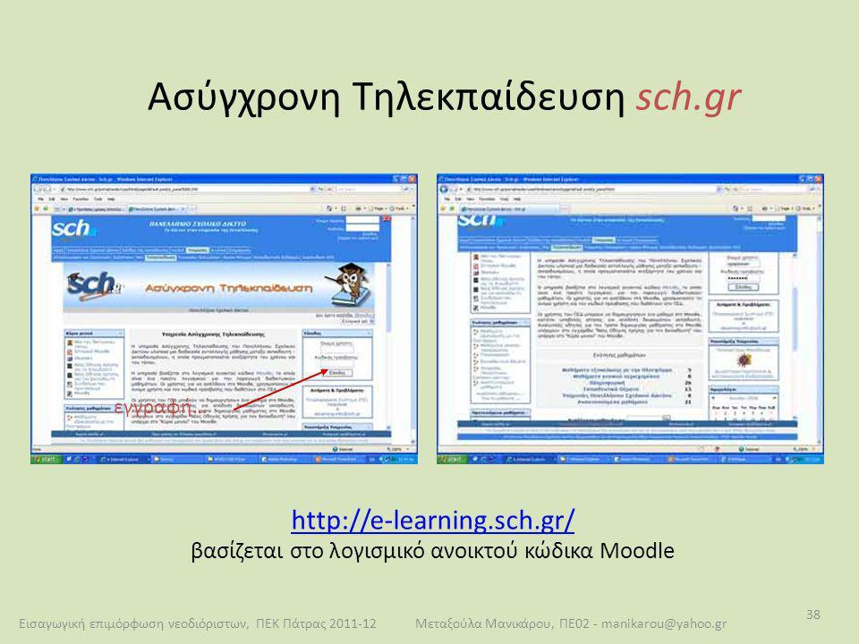 Ασύγχρονη Τηλεκπαίδευση sch.gr