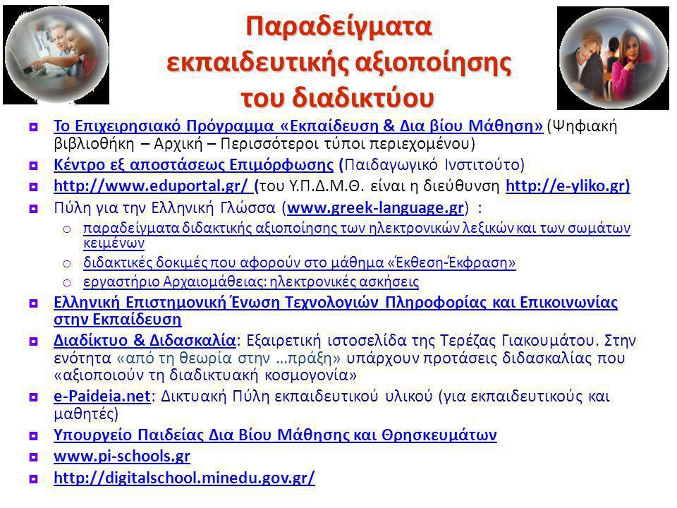 Παραδείγματα εκπαιδευτικής αξιοποίησης του διαδικτύου