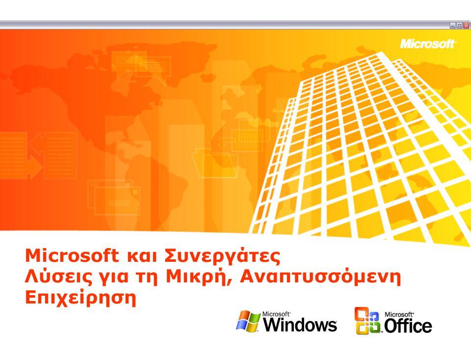 Microsoft και Συνεργάτες Λύσεις για τη Μικρή, Αναπτυσσόμενη Επιχείρηση