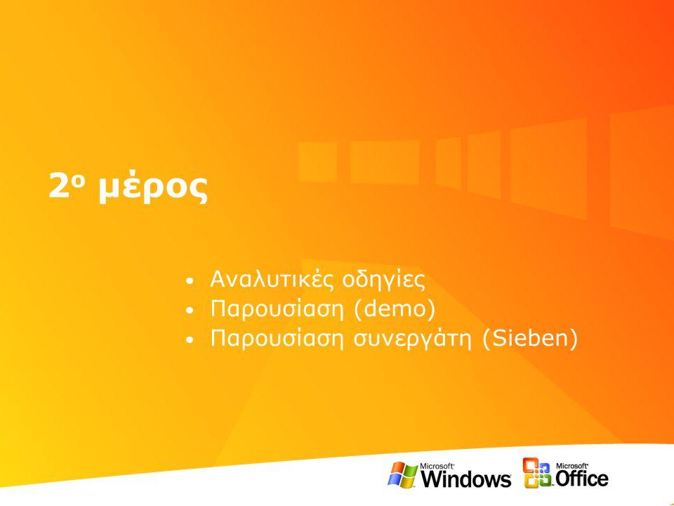 2ο μέρος Αναλυτικές οδηγίες Παρουσίαση (demo)