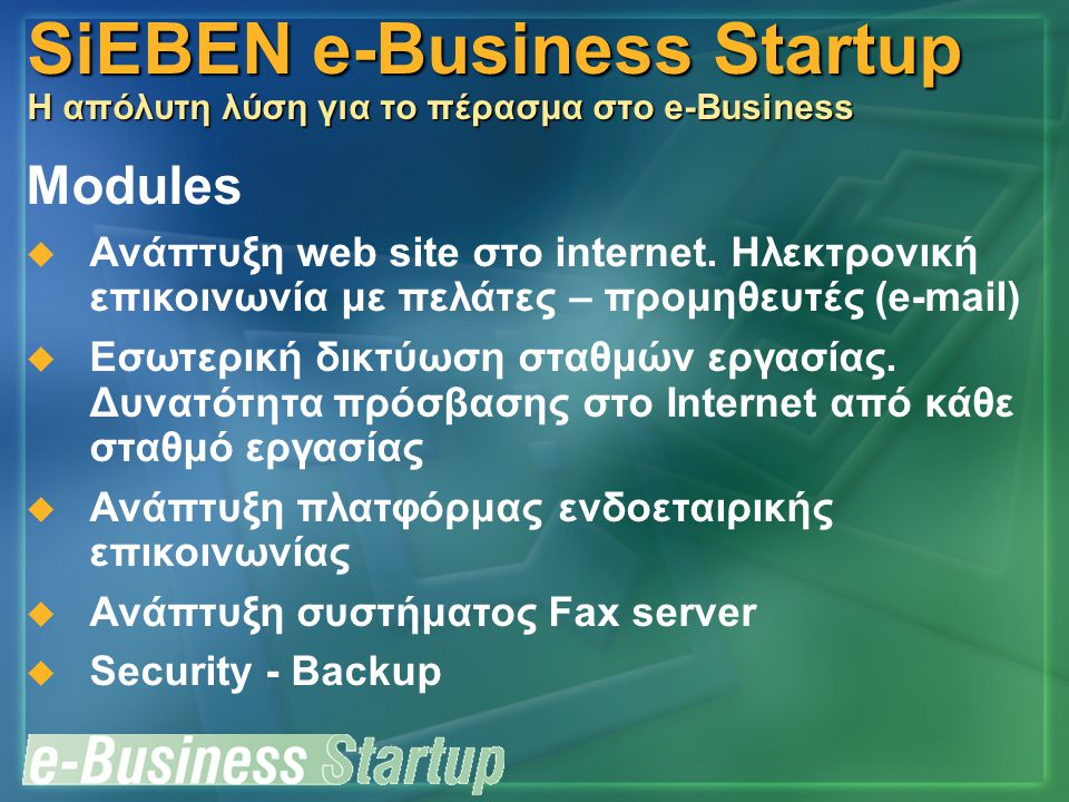 SiEBEN e-Business Startup Η απόλυτη λύση για το πέρασμα στο e-Business