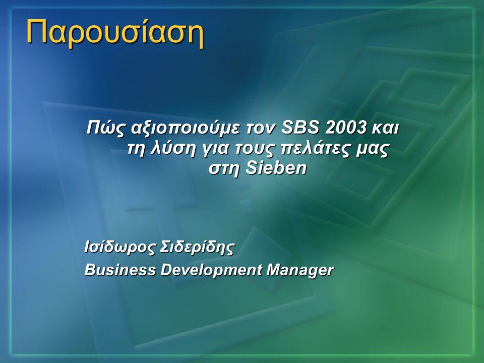 Παρουσίαση Πώς αξιοποιούμε τον SBS 2003 και τη λύση για τους πελάτες μας στη Sieben. Ισίδωρος Σιδερίδης.