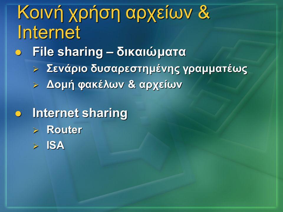 Κοινή χρήση αρχείων & Internet