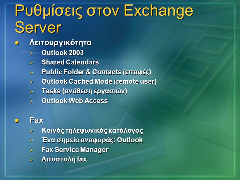 Ρυθμίσεις στον Exchange Server