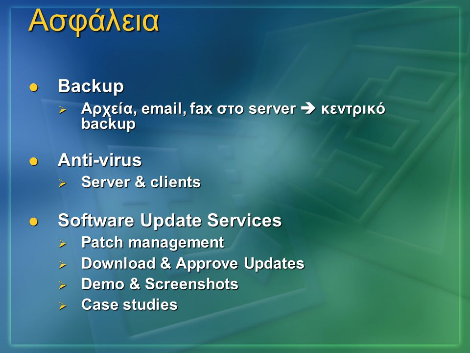 Ασφάλεια Backup Anti-virus Software Update Services
