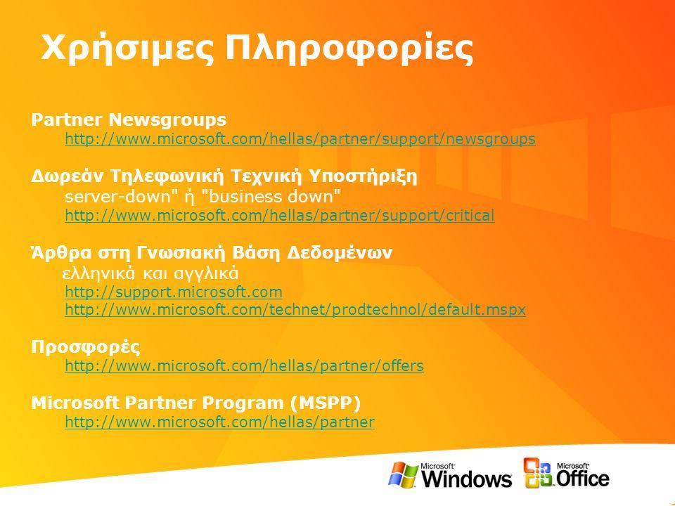 Χρήσιμες Πληροφορίες Partner Newsgroups