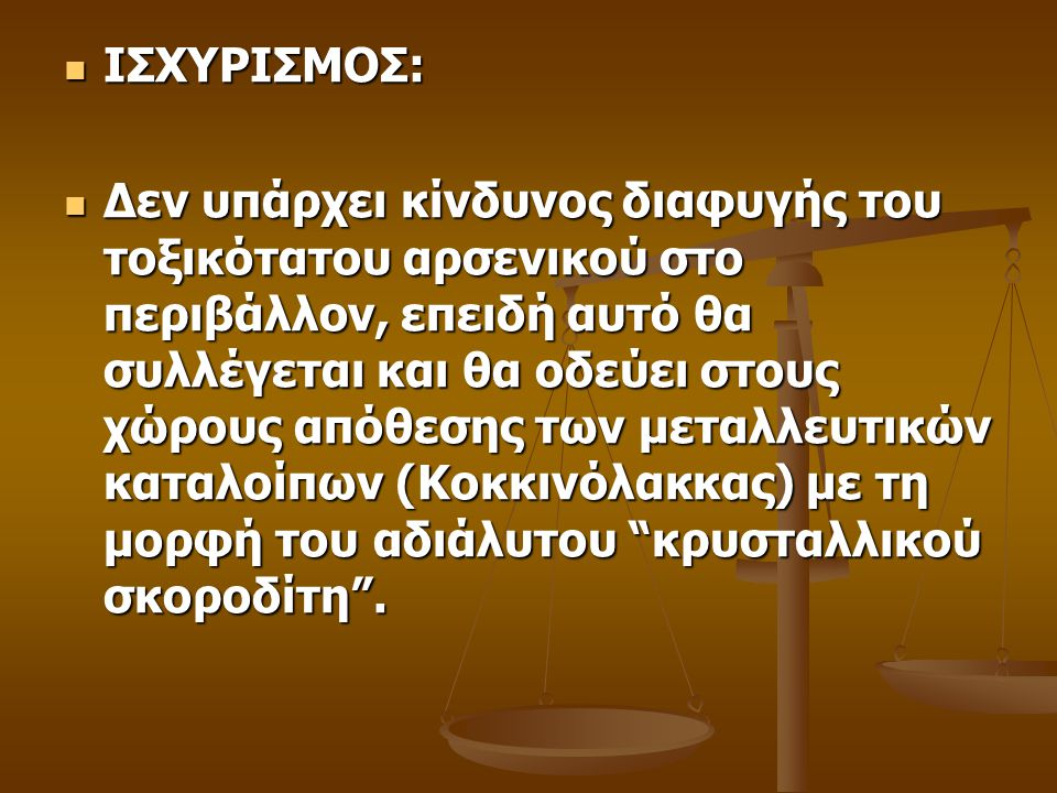 ΙΣΧΥΡΙΣΜΟΣ: